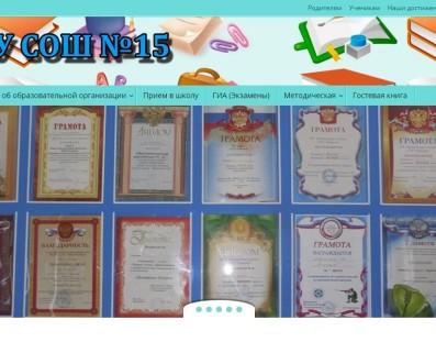 Официальный сайт школы № 15 Североуральского городского округа