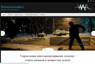 Сайт УК «Коммунальщик-2»