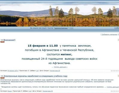 Сайт «Город на Вагране»