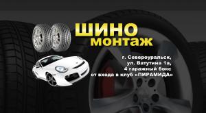 shinomontazh96