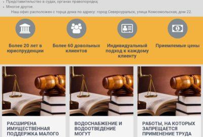 Юридические услуги в Североуральске